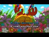Караоке со Смешариками - 11 серия